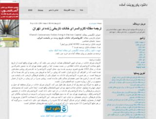 chapter.mihanblog.com screenshot