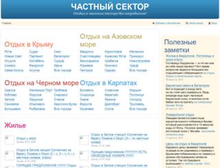chastniy-sector.com.ua screenshot