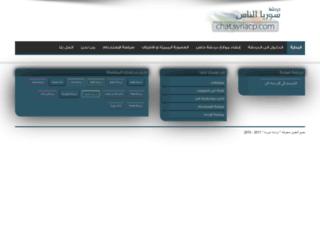 chat.syriacp.com screenshot