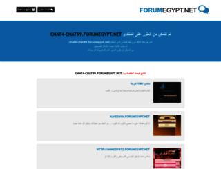 chat4-chat99.forumegypt.net screenshot
