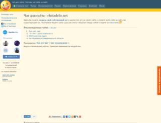 chatadelic.net screenshot