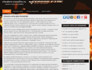 cheaters-crossfire.ru screenshot