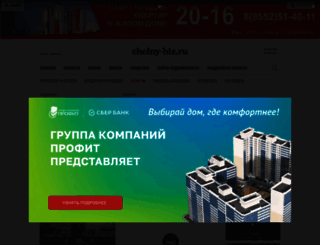 chelny-biz.ru screenshot