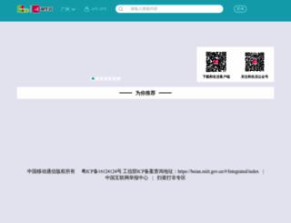 chengdu.wxcs.cn screenshot