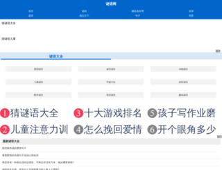 chengyu.xhxsw88.cn screenshot