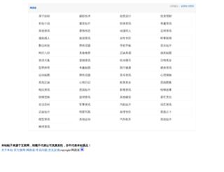 chenjinchao08.appspot.com screenshot
