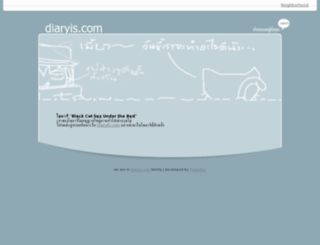 cherie.diaryis.com screenshot