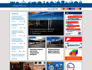 cherinfo.ru screenshot
