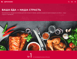 cherkizovo.com screenshot