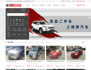 chevip.com.cn screenshot