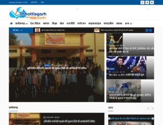 chhattisgarhdiary.com screenshot