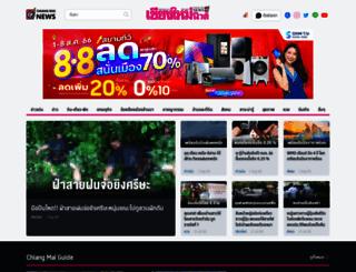 chiangmainews.co.th screenshot