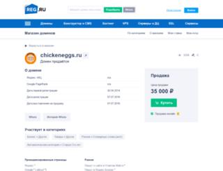 chickeneggs.ru screenshot