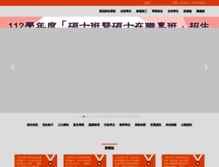 chihlee.edu.tw screenshot