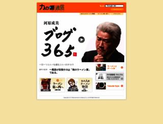 chikaranomoto.jp screenshot