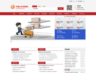 china-cpp.com screenshot