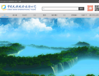 china-swan.com.cn screenshot