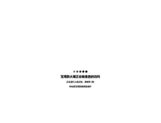 china.hntoo.com screenshot