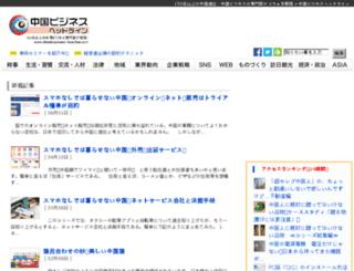 chinabusiness-headline.com screenshot