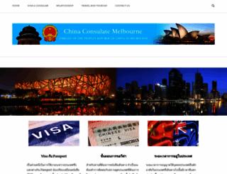 chinaconsulatemel.org screenshot