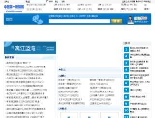 chinafirstnews.com screenshot