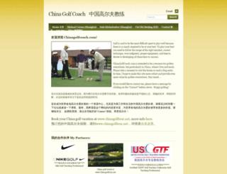 chinagolfcoach.com screenshot