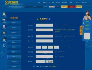chinagouwu.com screenshot