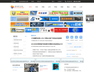 chinaheat.org screenshot