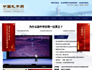 chinakongzi.org screenshot