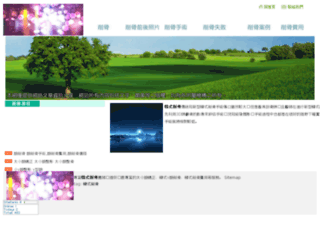 chinaliveart.com.tw screenshot