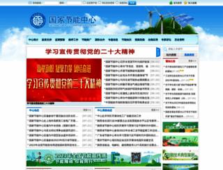 chinanecc.cn screenshot