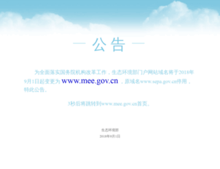 chinansc.cn screenshot