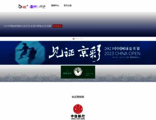 chinaopen.com.cn screenshot