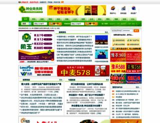 chinaseed114.com screenshot