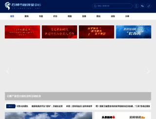 chinashishi.net screenshot