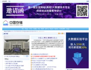 chinastor.org screenshot