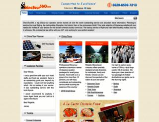 chinatour360.com screenshot
