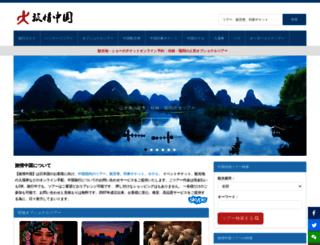 chinaviki.com screenshot
