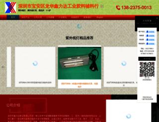 chinaxld.sm160.com screenshot