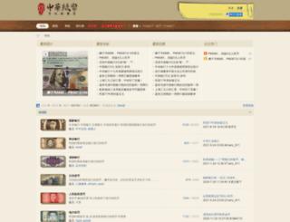 chinazhibi.com screenshot