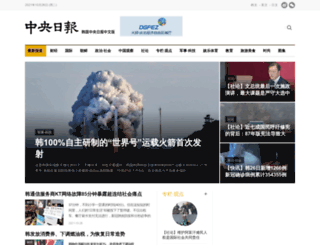 chinese.joins.com screenshot