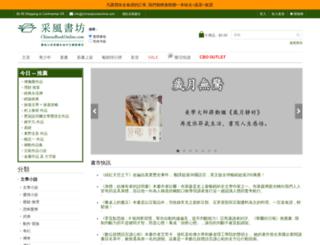 chinesebookonline.com screenshot