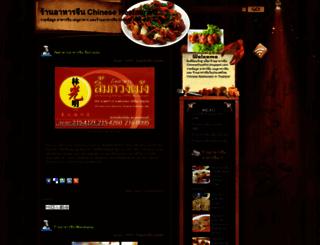 chinesefoodpot.blogspot.com screenshot