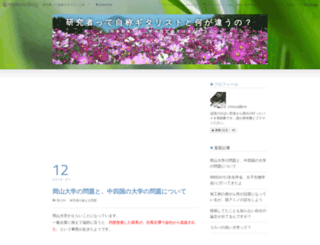chinu48cm.hatenablog.jp screenshot