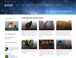 chistka-pecheni.ru screenshot