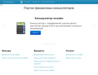 chita.fincalculator.ru screenshot