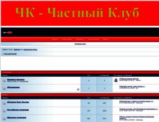 chk.forumbb.ru screenshot