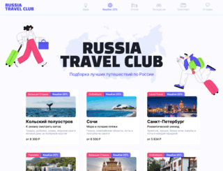 choose-travel.ru screenshot
