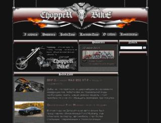 chopper-bike.ru screenshot