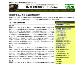 choumi.e840.net screenshot